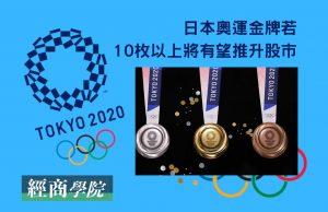 日本奧運金牌若10枚以上將有望推升股市
