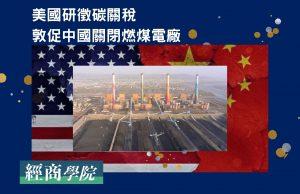 美國研徵碳關稅 敦促中國關閉燃煤電廠